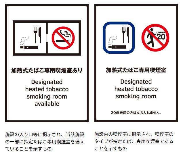 加熱式たばこ楽しめる目印