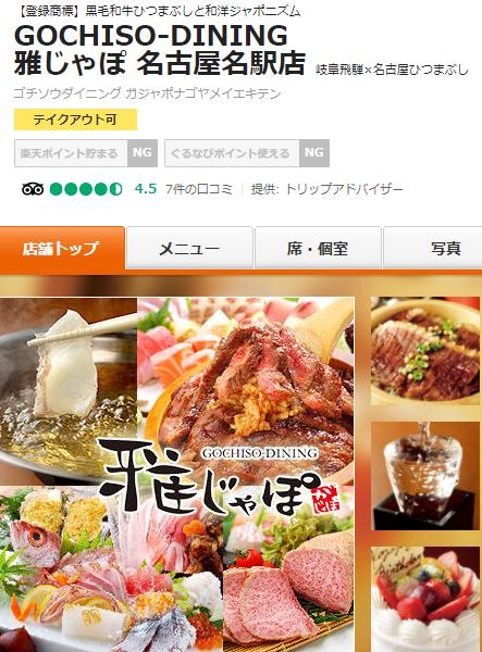 GOCHISO-DINING 雅じゃぽ 名古屋名駅店