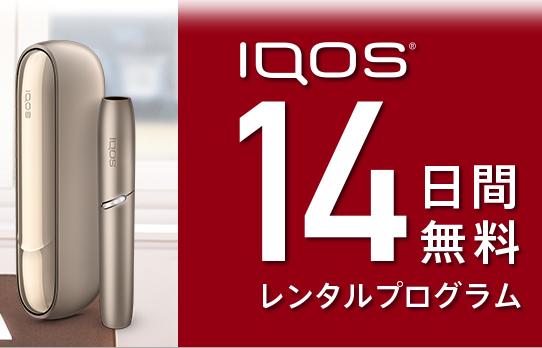 IQOS 14日間無料レンタルプログラム