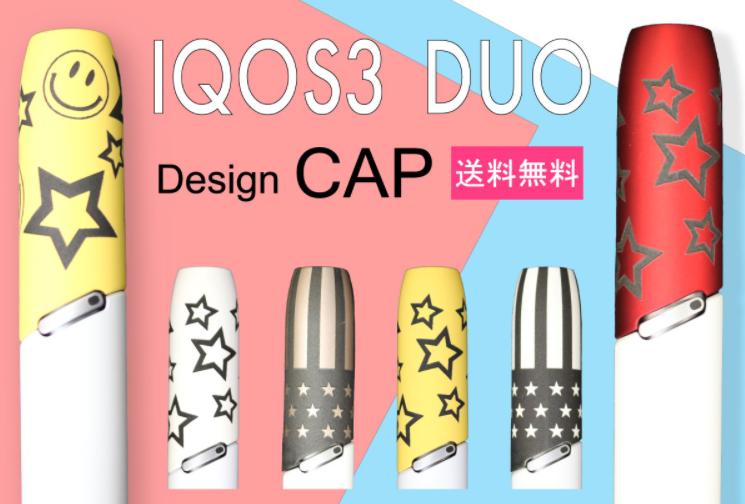 IQOS 3デュオ ポップなデザインキャップ