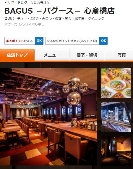 BAGUSーバグースー心斎橋店