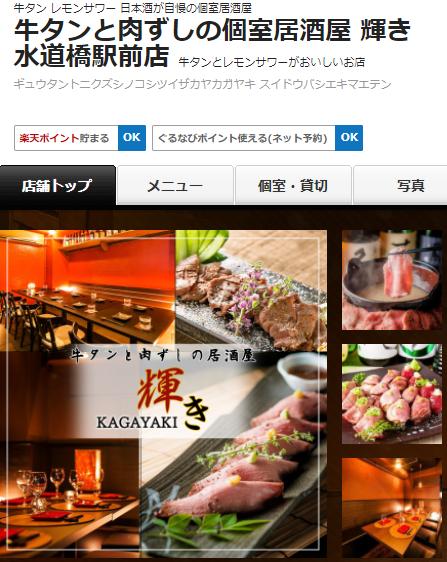 牛タンと肉ずしの個室居酒屋 輝き 水道橋駅前店