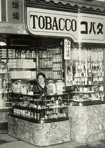 昔のたばこ屋さん